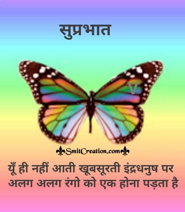Suprabhat Indradhanush Suvichar
