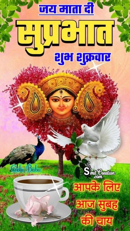 Jai Mata Di Shubh Shukravar