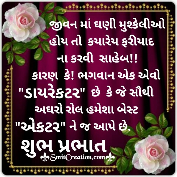 Shubh Prabhat Gujarati Message