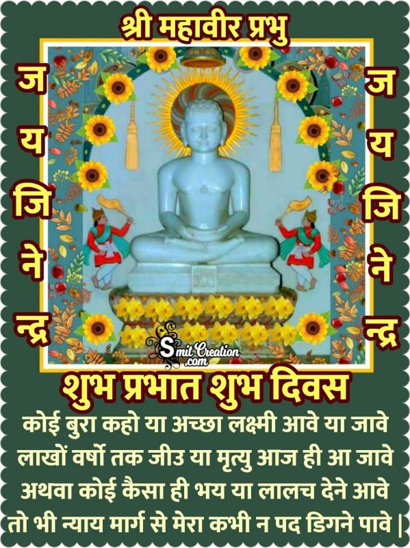 Shubh Prabhat Mahaveer Prabhu Sandesh