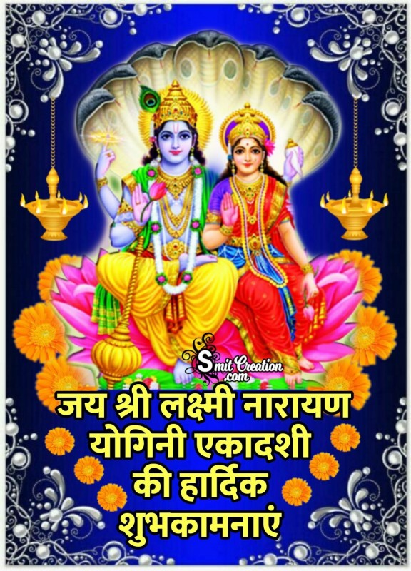 Yogini Ekadashi Ki Hardik Shubhkamnaye