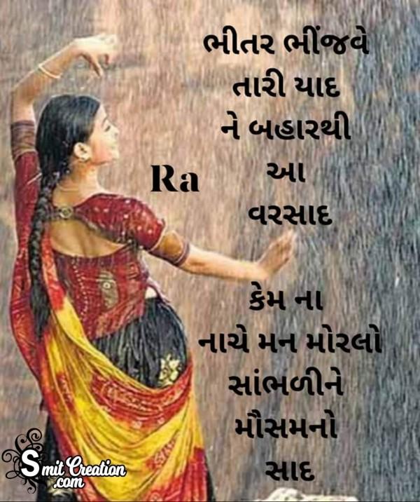 Gujarati Shaayari
