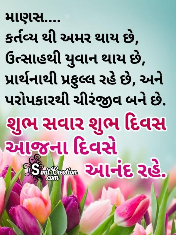 Shubh Savar Manas Par Suvichar