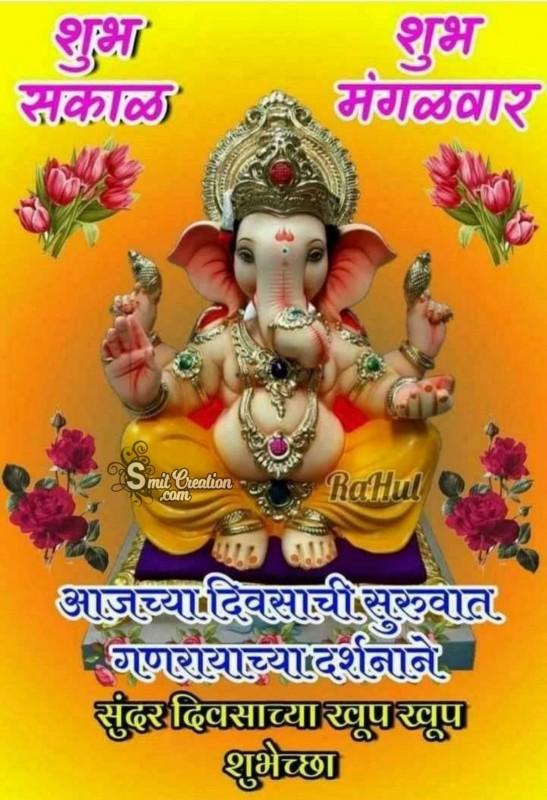 Shu Sakal Shubh Mangalvaar