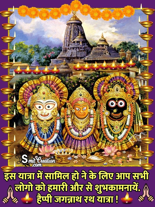 Happy Jagannath Rath Yatra Hindi Image