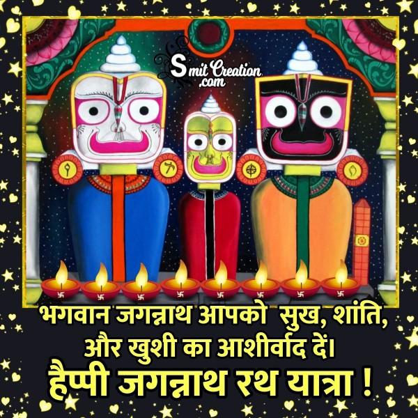 Happy Jagannath Rath Yatra Hindi Blessings