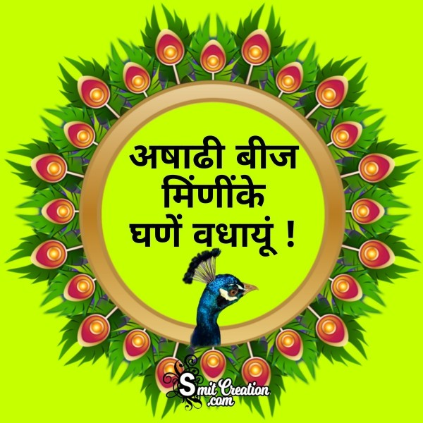 Ashadhi Beej Wishes