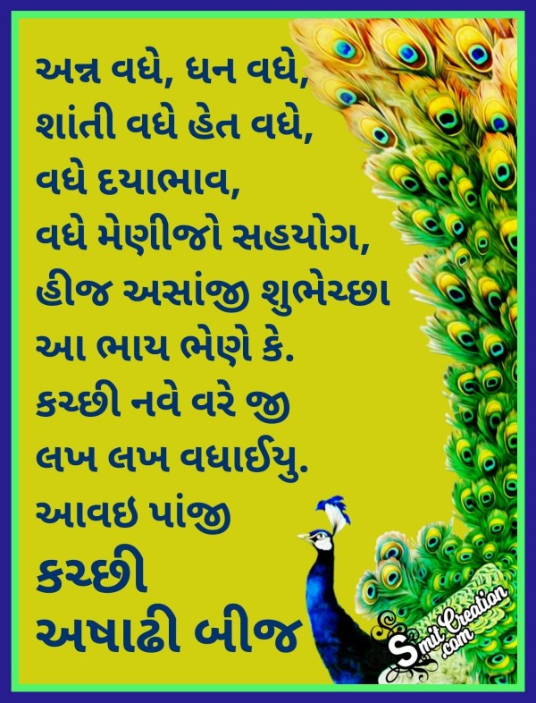 Kuchhi Ashadhi Beej