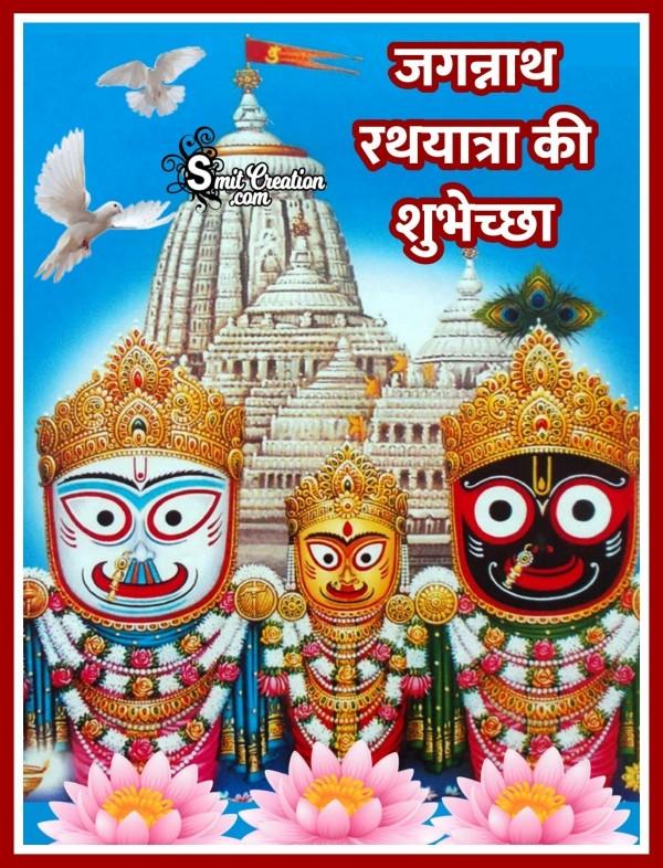 Jagannath Rath Yatra Ki Shubhechchha