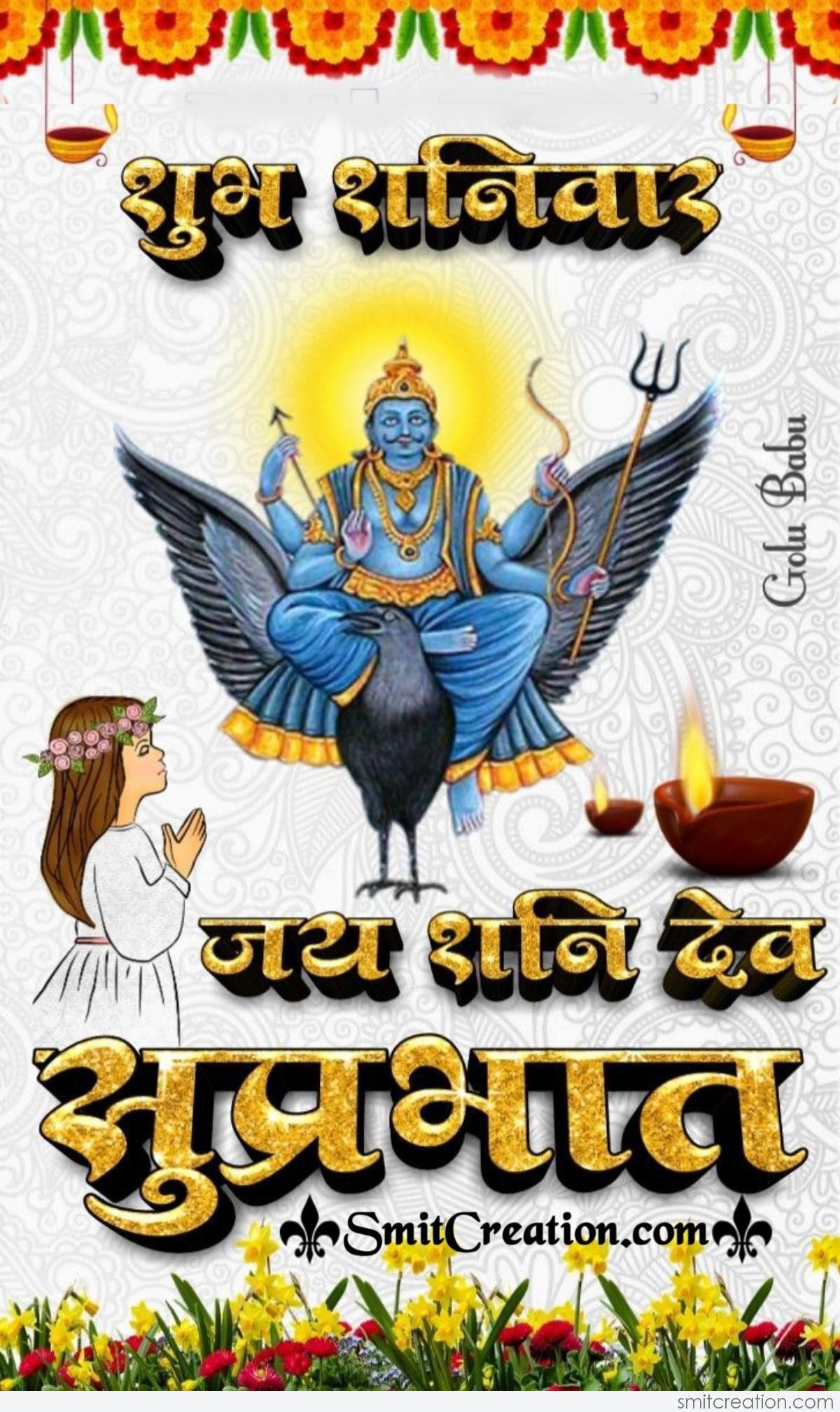 Amazing Shubh Shanivar Jai Shani Dev Smitcreation Com Personalised Birthday Cards Akebfashionlily Jamesorg