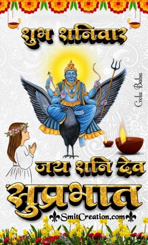 Shubh Shanivar Jai Shani Dev