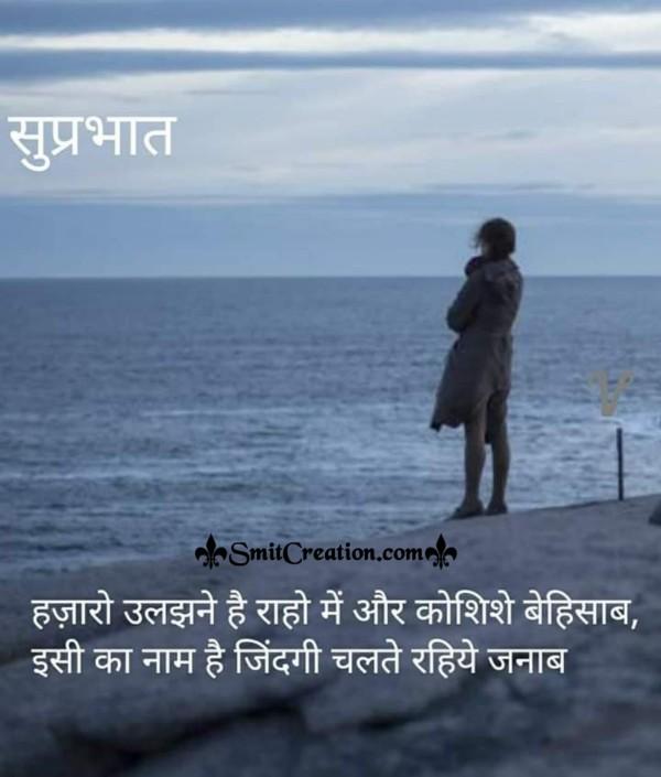 Suprabhat Hindi Status