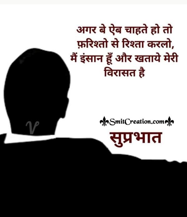 Suprabhat Farishta Status