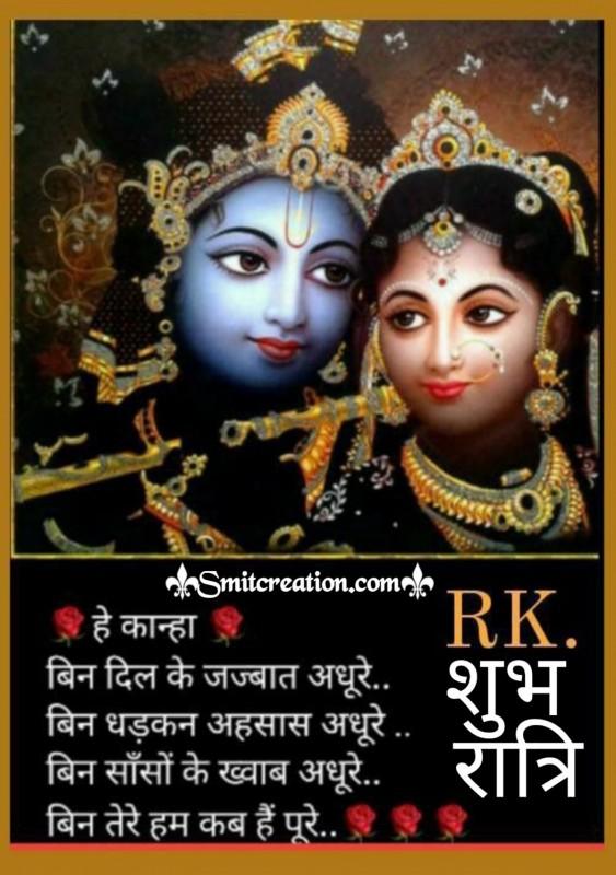 Shubh Ratri Radha Krishna