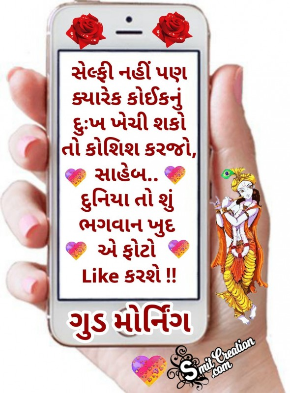 Good Morning Selfie Gujarati Quote