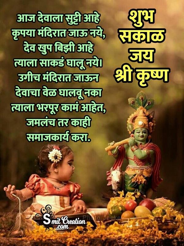 Shubh Sakal Krishna Dev