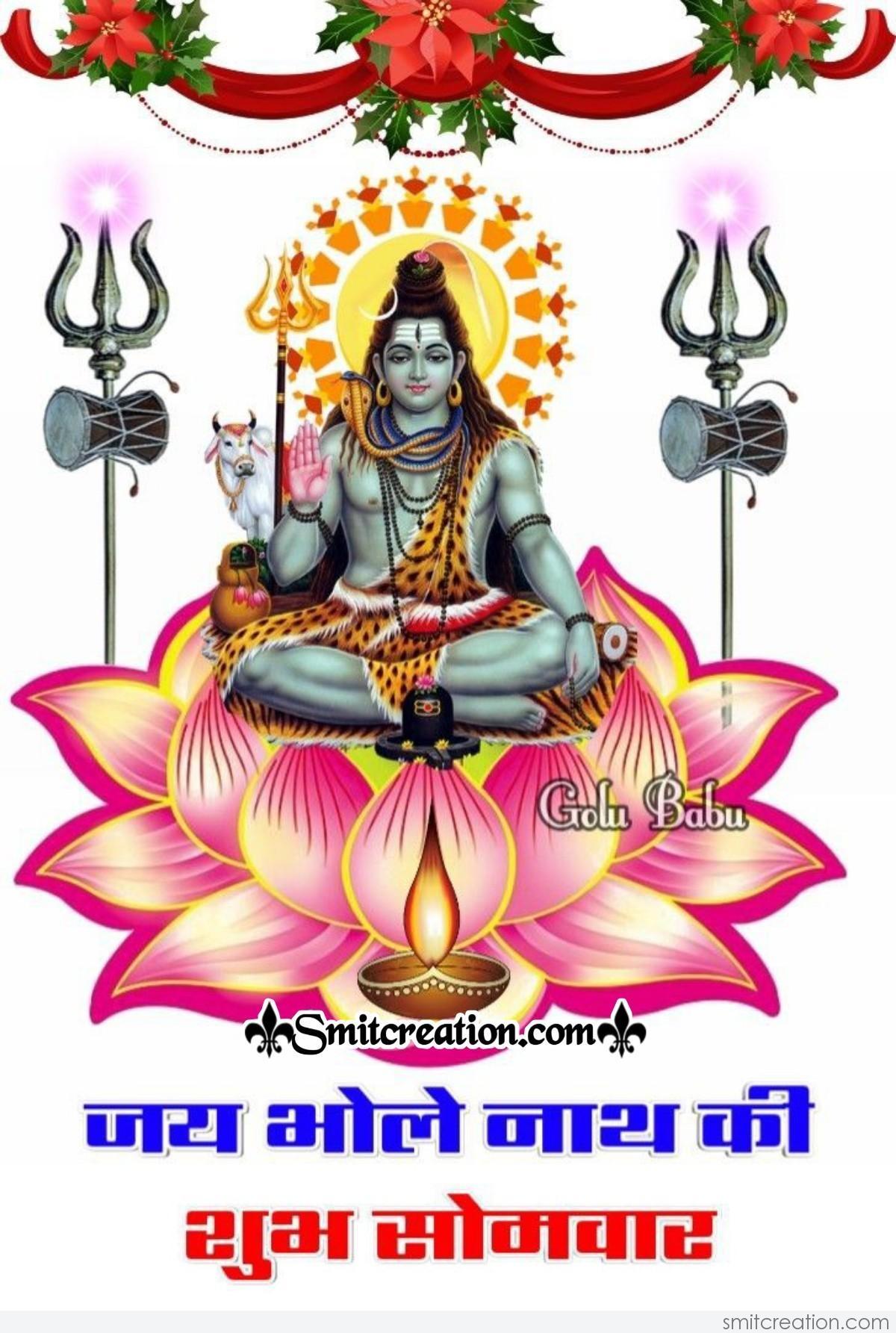 Jai Bholenaath Ki Shubh Somvar Smitcreation Com