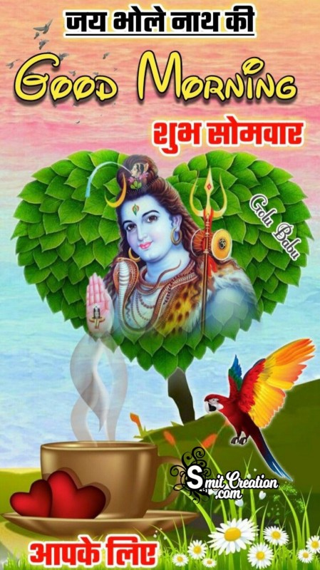 Good Morning Monday Shiva Jai Bholenaath
