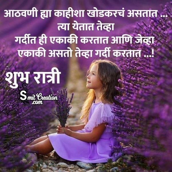 Shubh Ratri Aathvani Message