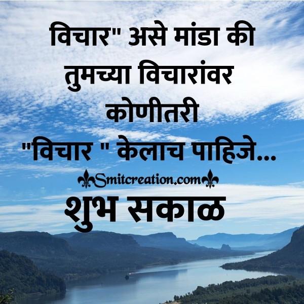 Vichar…Shubh Sakal Marathi Quote
