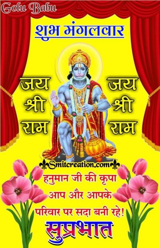 Shubh Mangalvar Jai Shri Ram Bhakt Hanuman