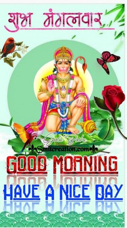 Shubh Mangalvar Good Morning