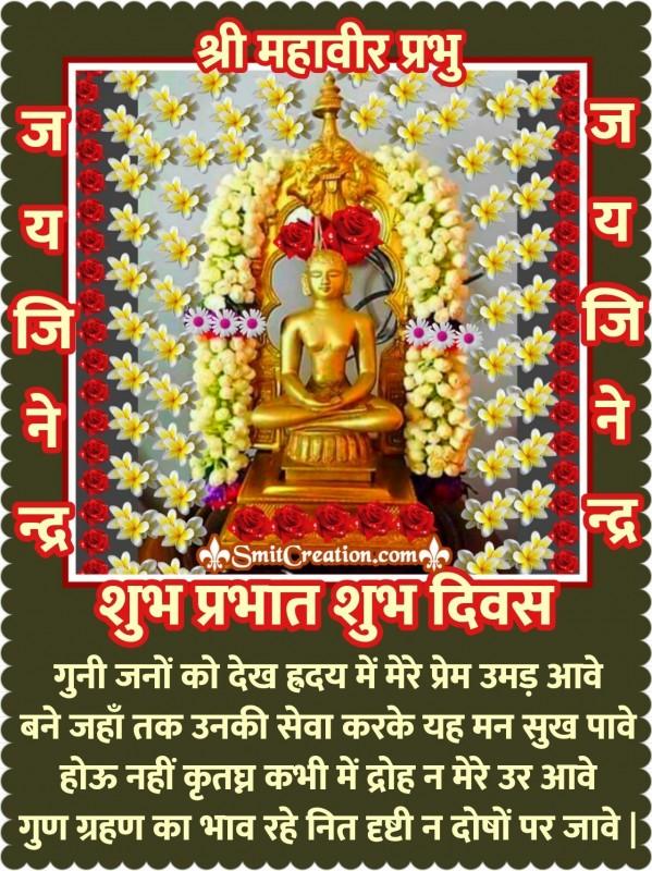 Shri Mahaveer Prabhu Shubh Prabhat