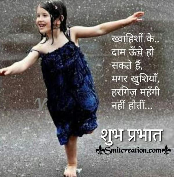 Shubh Prabhat Khushi Quote