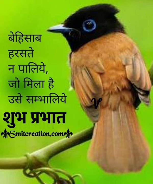 Shubh Prabhat WhatsApp Quote