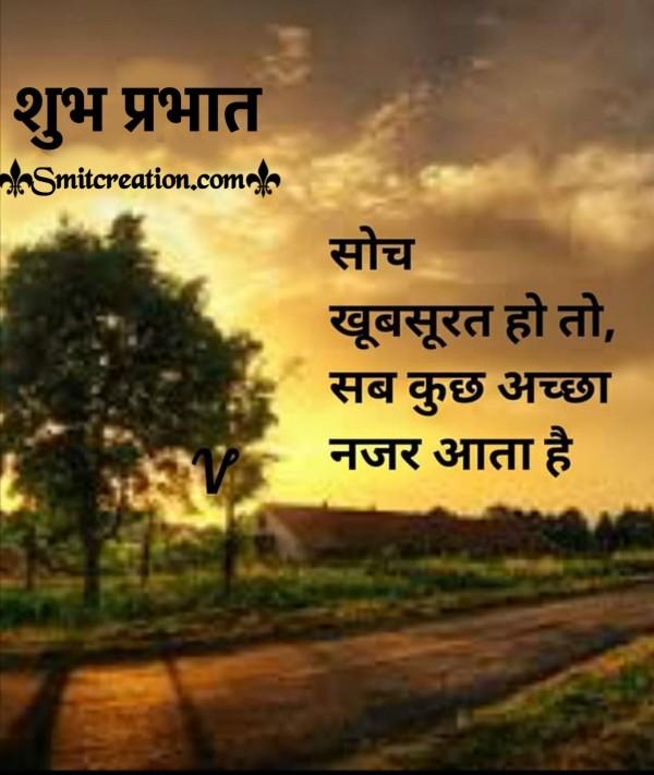 Shubh Prabhat Khubsurat Soch Quote