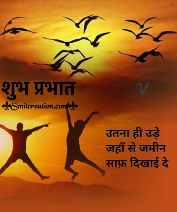 Shubh Prabhat Inspiring Quote