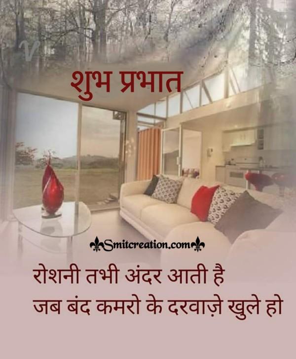 Shubh Prabhat Logic Suvichar