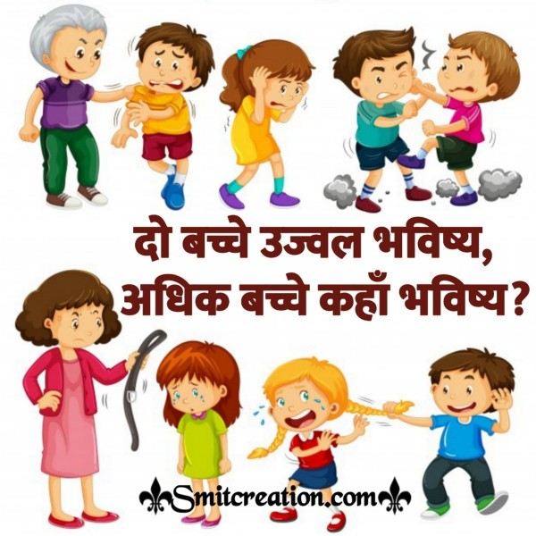 Do Bachche Hindi Slogan