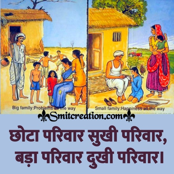 Chhota Parivar Hindi Slogan