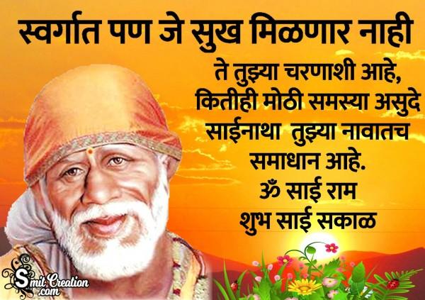 Shubh Sai Sakal Om Sai Ram