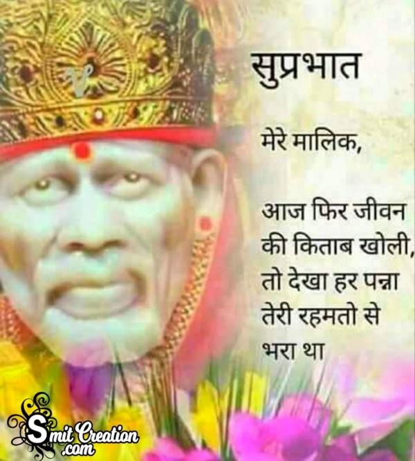 Suprabhat Sai Baba Blessing
