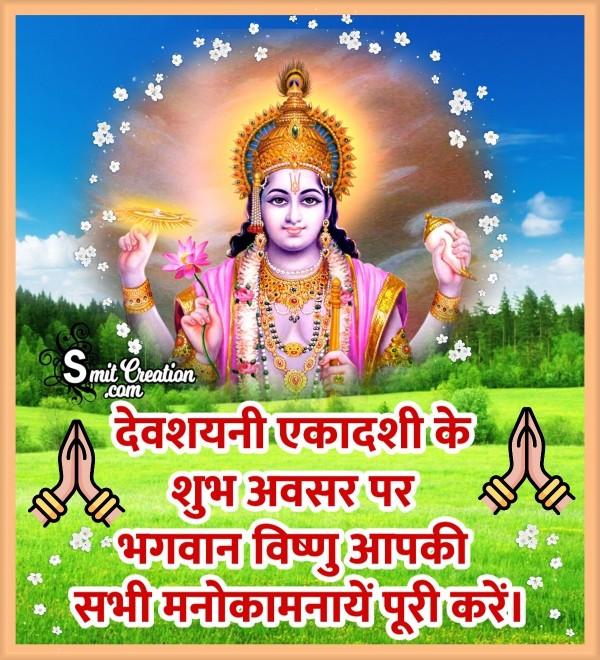 Devshayani Ekadashi Hindi Wishes