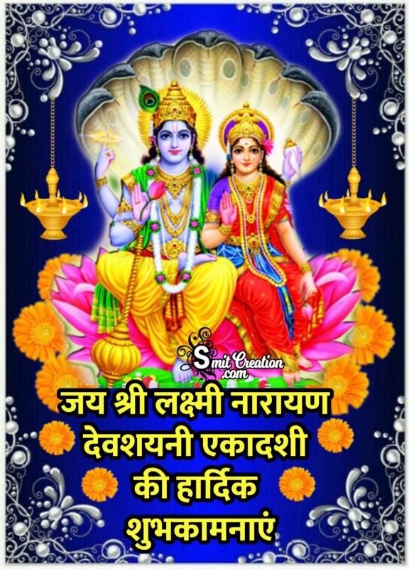 Devshayani Ekadashi Hardik Shubhkamnaye