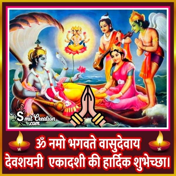 Devshayani Ekadashi Ki Hardik Shubhechchha