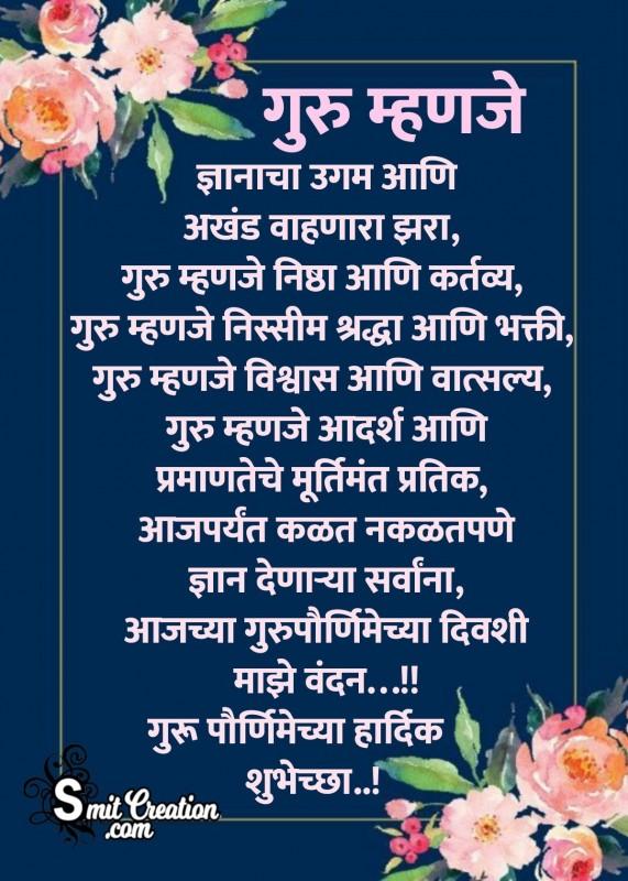 Guru Purnima Hardik Shubhechchha