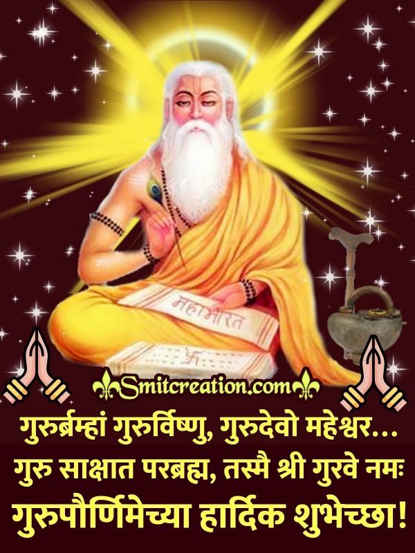 Guru Purnima Chya Hardik Shubhechchha