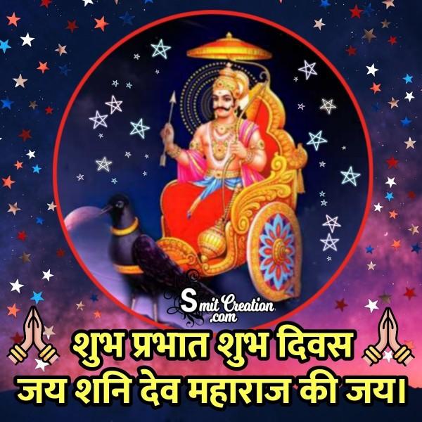 Shubh Prabhat Jai Shani Dev Maharaj Ki Jai