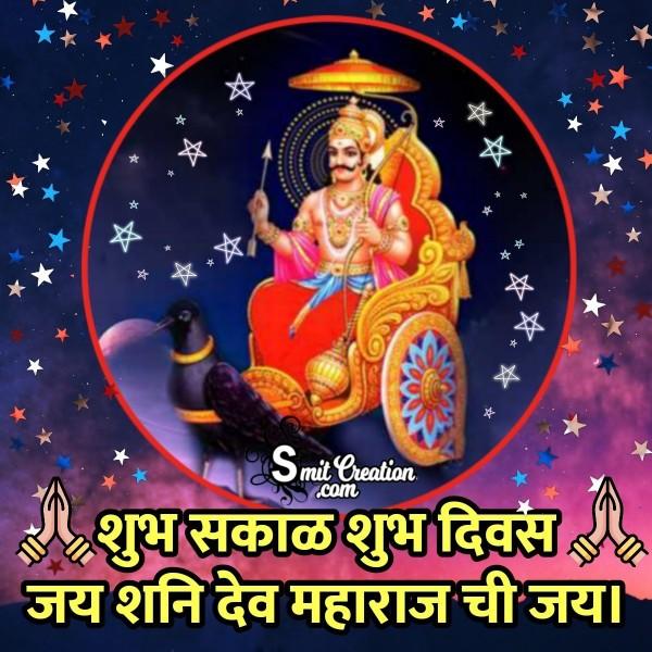 Shubh Sakal Jai Shani Dev