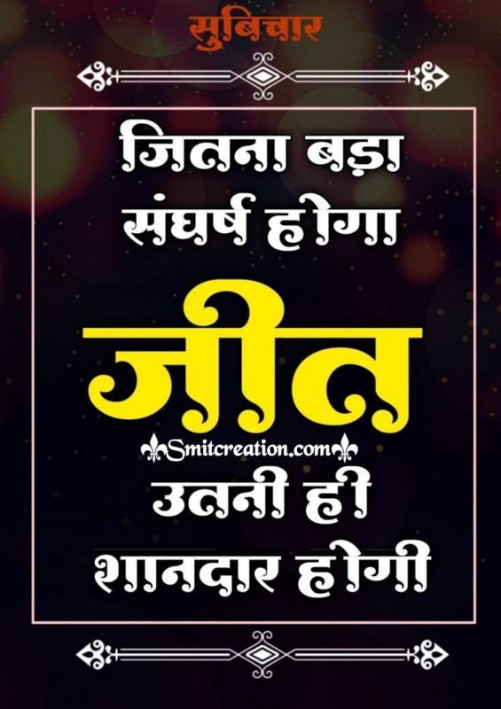 Jitna Bada Sangharsh Hoga Suvichar