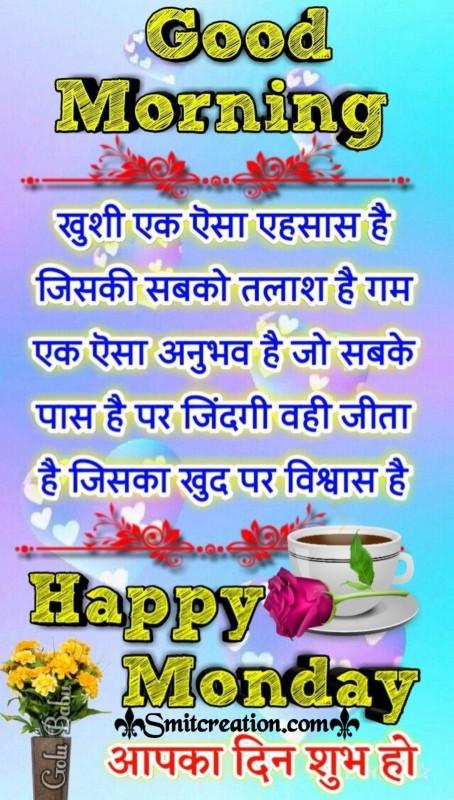 Happy Monday Hindi Suvichar
