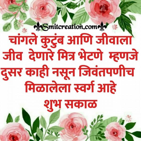 Shubh Sakal Mitranno Suvichar