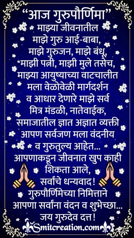 Guru Purnima Chya Nimittane Shubhechchha