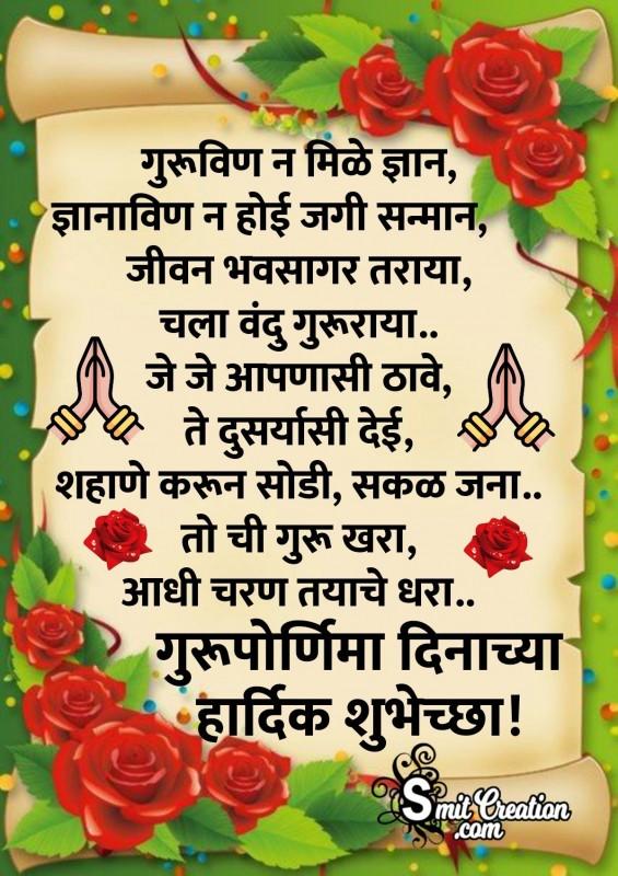 Guru Purnima Dina Chya Hardik Shubhechchha