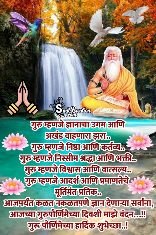 Guru Purnima Chya Hardik Shubhechchha Greeting