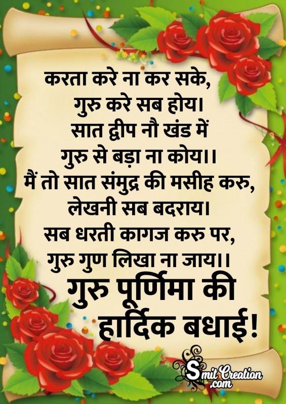 Guru Purnima Ki Hardik Badhai